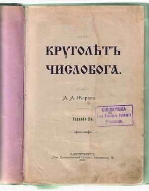 Falszywka